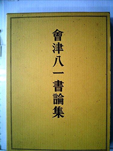 会津八一書論集 (1967年)の詳細を見る