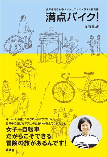 満点バイク! 世界を走る女子サイクリストのイラスト旅日記