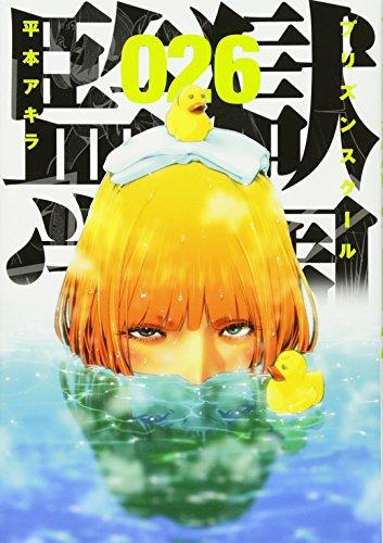 監獄学園(26) (ヤンマガKCスペシャル) - 平本 アキラ