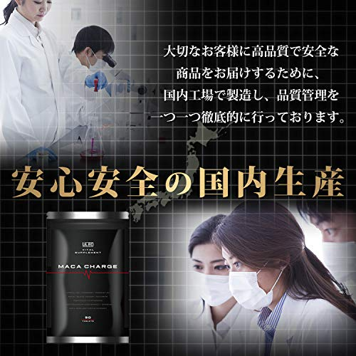 ULBO(アルボ)MACACHARGEシトルリンアルギニン亜鉛マカ厳選10種類90粒日本製