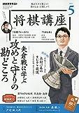 NHK将棋講座 2021年 05 月号 [雑誌]