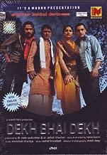Dekh Bhai Dekh (Hindi Comedy Film / Bollywood Movie / Indian Cinema / DVD) by Siddhartha Koirala