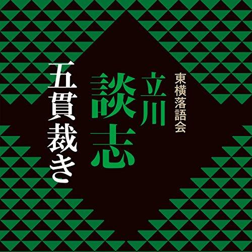 五貫裁き (1983) | 立川 談志