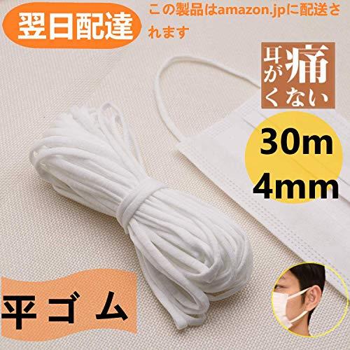 マスクゴム 日本規格平ゴムタイプ 幅4mm 長さ30m 高品質白ソフト替えゴム 痛くなりにくい ゴムひも 手作用/...