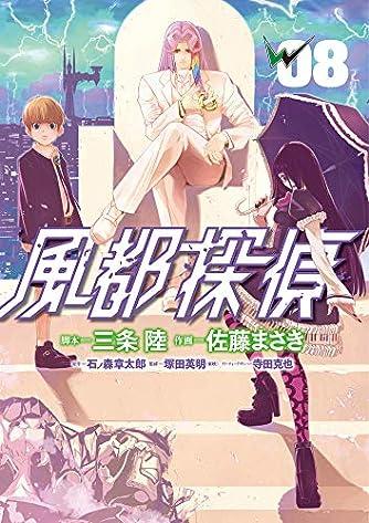 風都探偵 (8) (ビッグコミックス)