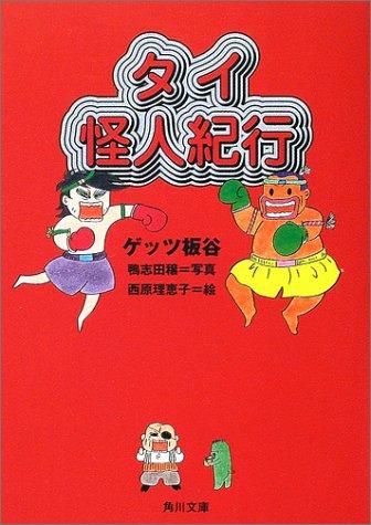 タイ怪人紀行 (角川文庫)の詳細を見る
