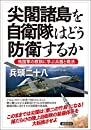 尖閣諸島を自衛隊はどう防衛するか 他国軍の教訓に学ぶ兵器と戦法
