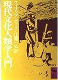 現代文化人類学入門 1 (講談社学術文庫 102)