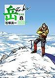 岳 完全版 (第8集)