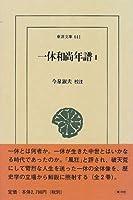 一休和尚年譜 1 (東洋文庫 641)