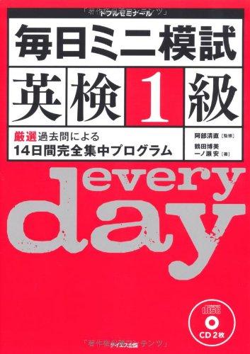 毎日ミニ模試英検1級