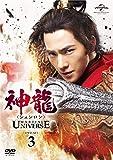 神龍<シェンロン>-Martial Universe- DVD-SET3[DVD]