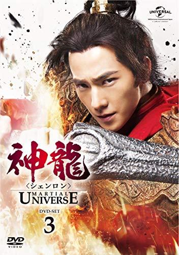 神龍(シェンロン)-Martial Universe- DVD-SET3