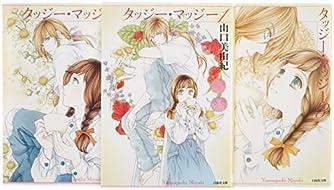 タッジー・マッジー 全3巻 完結セット(白泉社文庫)