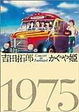 コンサート イン つま恋 1975[DVD]