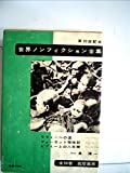 世界ノンフィクション全集〈第20〉 (1961年)ララミーへの道 フォーセット探検記 ピグミーとの八年間