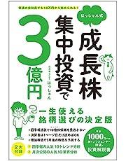 普通の会社員でも10万円から始められる! はっしゃん式 成長株集中投資で3億円