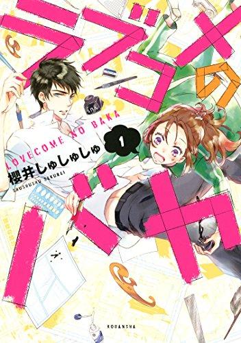 ラブコメのバカ(1) (ARIAコミックス)