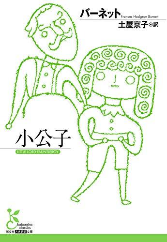 小公子 (光文社古典新訳文庫)