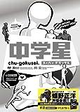 中学星  スーパーデラックス [DVD]