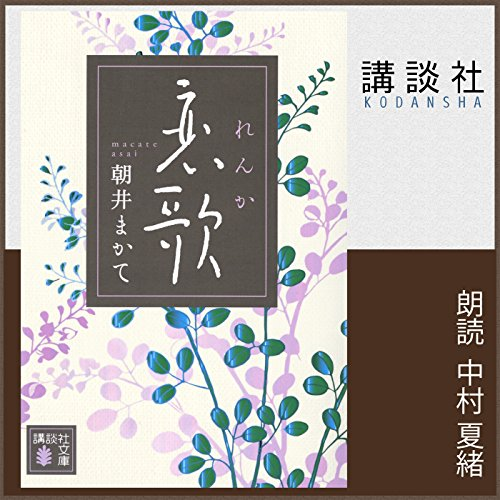 『恋歌』のカバーアート