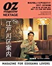 OZ magazine NEXTAGE 2017ー2018年版 大人の江戸川区案内