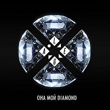 Она мой Diamond (Radio Edit)