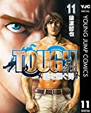 TOUGH 龍を継ぐ男 11 (ヤングジャンプコミックスDIGITAL)