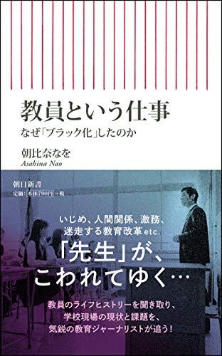 教員という仕事 なぜ「ブラック化」したのか (朝日新書)の詳細を見る