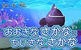 [千広]のおおきなさかな と ちいさなさかな (chihiro.me)