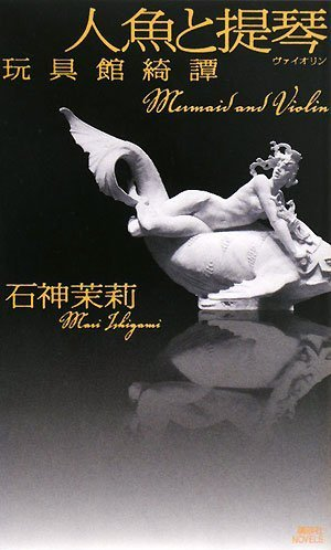 人魚と提琴 玩具館綺譚 (講談社ノベルス)
