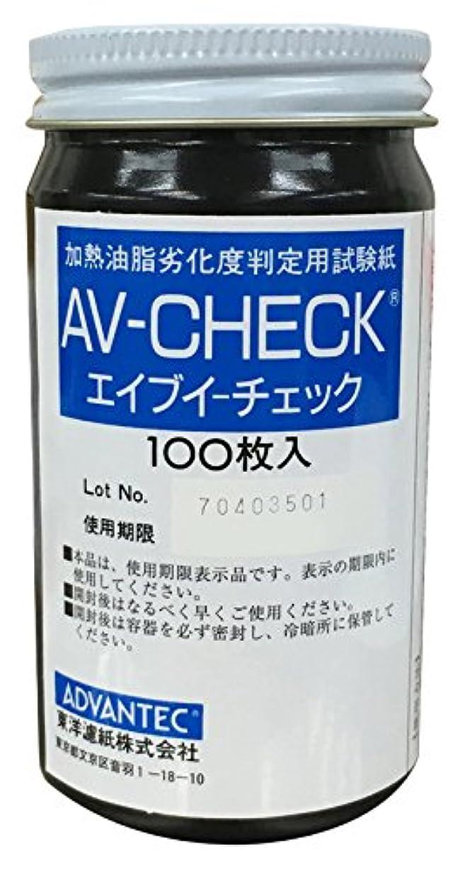 ふりをする登る国歌アドバンテック東洋 AV-CHECK 加熱油脂劣化度判定用試験紙 100入 07810049