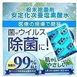 次亜塩素酸水 パウダー 20リットル分 お肌や環境優しい弱酸性 安心の日本製 5g コロナウイルス対策 除菌 消臭