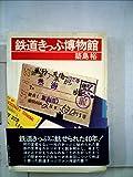 鉄道きっぷ博物館 (1980年)