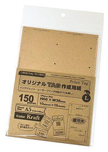 タカ印 タグ 44-7102 オリジナル ワークス プリンタ対応 L 150枚 クラフト