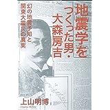 地震学をつくった男・大森房吉――幻の地震予知と関東大震災の真実
