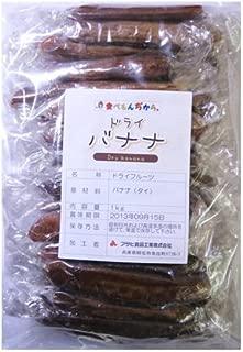 世界美食探究 タイ産 無添加ドライバナナ 1kg