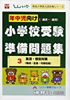 年中児向け〈4歳児・5歳児〉小学校受験準備問題集 (3) (有名小学校入試合格シリーズ)