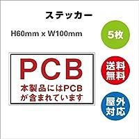 サイン ステッカーシール PCB廃棄物標識 「PCB 本製品にはPCBが含まれています。」H60mmxW100mm 屋内外対応 糊付き 5枚セット 送料無料 (H60mmxW100mm)