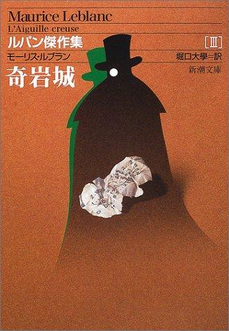 奇岩城: ルパン傑作集(III) (新潮文庫)