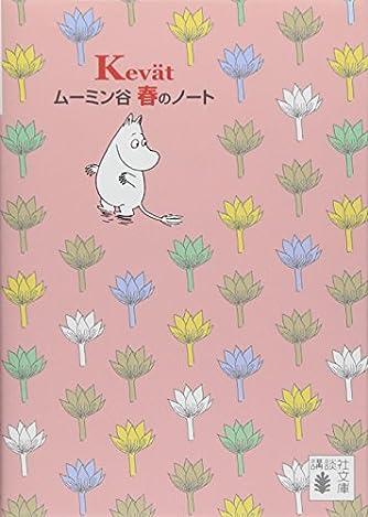 ムーミン谷 春のノート (講談社文庫)