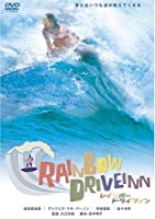 RAINBOW DRIVEINN レインボードライブイン [DVD]