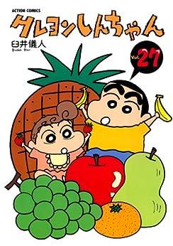 [臼井儀人]のクレヨンしんちゃん : 27 (アクションコミックス)