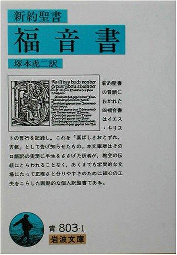 新約聖書 福音書 (岩波文庫)