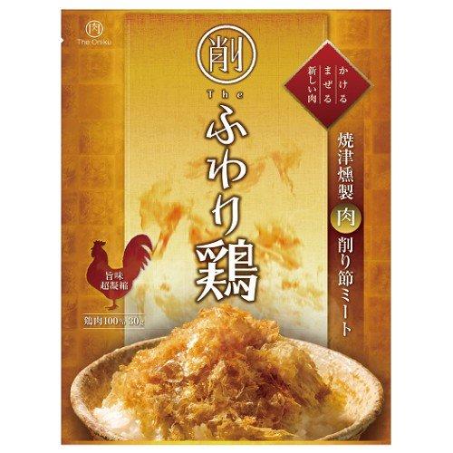 The Oniku ザ・お肉 削 ふわり 鶏 削り節 けずり節 鶏肉 鳥肉 とりにく