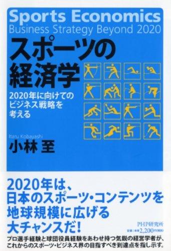 スポーツの経済学 2020年に向けてのビジネス戦略を考える