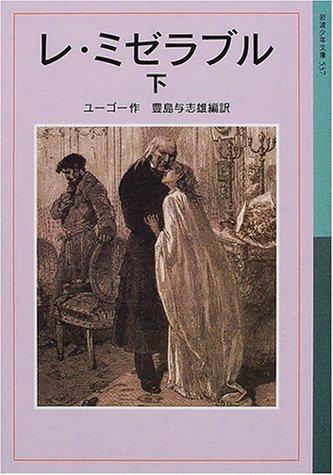 レ・ミゼラブル〈下〉 (岩波少年文庫)の詳細を見る