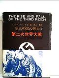第三帝国の興亡〈第3巻〉第二次世界大戦 (1961年)