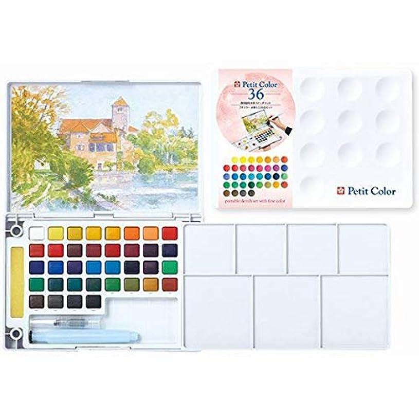 手がかり豊富なルール発色に優れた固形水彩絵具に筆やパレットがセットになりました TALENS ターレンス プチカラー水筆入り36色セット NCW-36H 〈簡易梱包