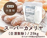 スーパーカメリヤ(日清製粉) / 25kg TOMIZ/cuoca(富澤商店)